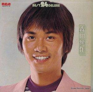 森田健作 - ベスト24デラックス - JRS-9175-76