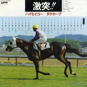 竹村次郎 - 激突!!ハイセイコー・タケホープ - ULP-1001