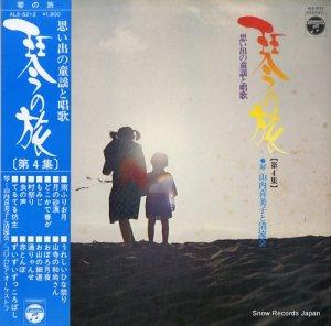 山内喜美子 - 琴の旅(第4集) - ALS-5212