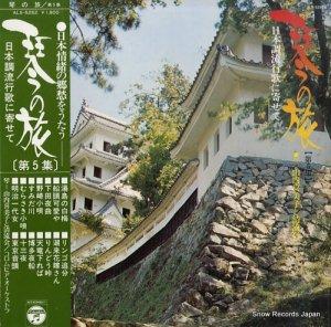 山内喜美子 - 琴の旅(第5集) - ALS-5252