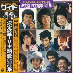 V/A - 決定盤tv主題歌サウンドトラック集 - PX-7012