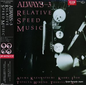 オールウェイズ - always-3 relative speed music - K28A-848