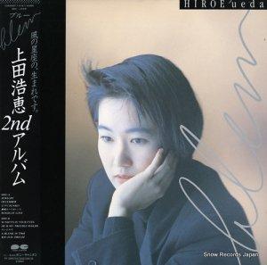 上田浩恵 - ブルー/2ndアルバム - C28A0607