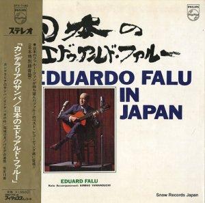 エドゥアルド・ファルー - 「カンデラリアのサンバ」/日本のエドゥアルド・ファルー - SFX-7180