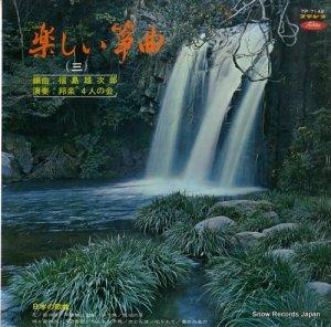 邦楽四人の会 - 楽しい箏曲(第三集) - TP.7148