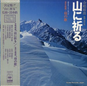 宍戸悟郎/森正 - 合唱組曲「山に祈る」/女声合唱曲「母の歌」 - SOLL7