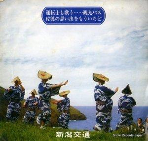 新潟交通民謡研究会 - 佐渡おけさ - SS-2800