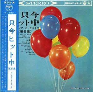 コロムビア・オーケストラ - 只今ヒット中第6集 - ALS-4062
