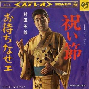 村田英雄 - 祝い節 - SAS-718