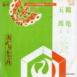 三島儷子 - 鶴亀(一月) - WK-171