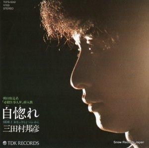 三田村邦彦 - 自惚れ - T07S-1042