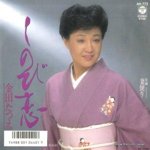 金田たつえ - しのび恋 - AH-773