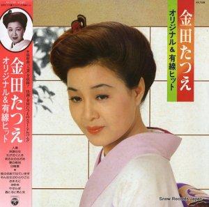 金田たつえ - オリジナル&有線ヒット - AX-7188