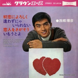 西郷輝彦 - 初恋によろしく - LW-1071