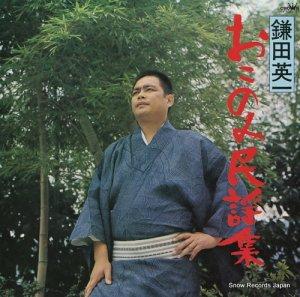 鎌田英一 - おこのみ民謡集 - SW-5046-47