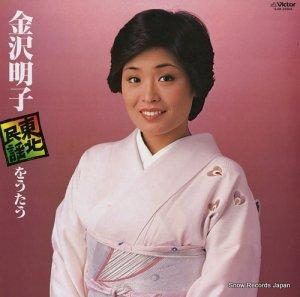 金沢明子 - 東北民謡をうたう - SJM-20004