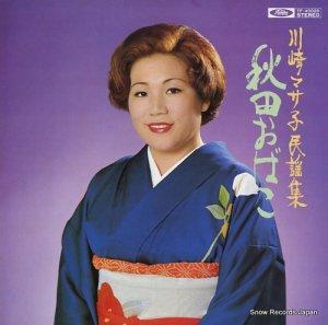 川崎マサ子 - 秋田おばこ - TF-40026