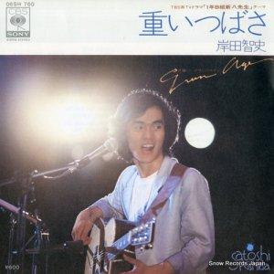 岸田智史 - 重いつばさ - 06SH760