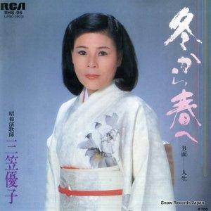 三笠優子 - 冬から春へ - RHS-96