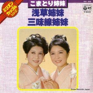 こまどり姉妹 - 浅草姉妹 - NK-86