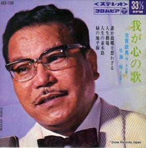 古賀政男 - 我が心の歌 - ASS-199