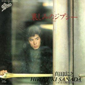 真田広之 - 哀しみのジプシー - 07.5H-183