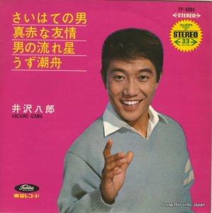 井沢八郎 - さいはての男 - TP-4084