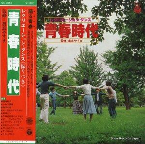 コロムビア・ポップス・オーケストラ - レクリエーション・ダンス/青春時代 - GS-7063