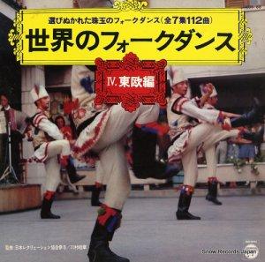 V/A - 世界のフォークダンス/4.東欧編 - EDS-68
