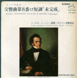 シャルル・ミュンシュ - シューベルト:交響曲第8番ロ短調「未完成」 - SCP-3605