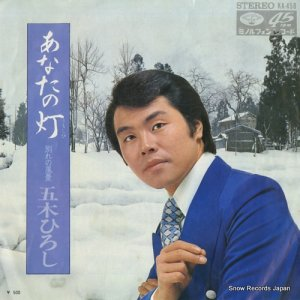 五木ひろし - あなたの灯 - KA-458