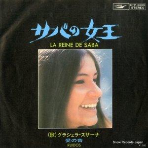 グラシェラ・スサーナ - 愛の音 - ETP-2685