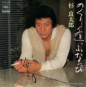 杉良太郎 - めぐり逢いふたたび - 07SH954