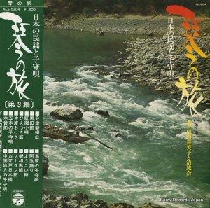 山内喜美子と清流会 - 琴の旅第3集 - ALS-5204