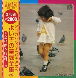 V/A - よい子の童謡全集 - GW-10033-10034