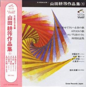 V/A - 山田耕筰作品集1 - SJX-1032