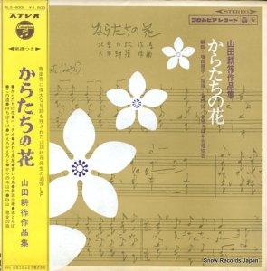 若杉弘 - からたちの花 - BLS-4001