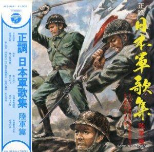 松本秀喜 - 正調日本軍歌集〜陸軍篇 - ALS-4481