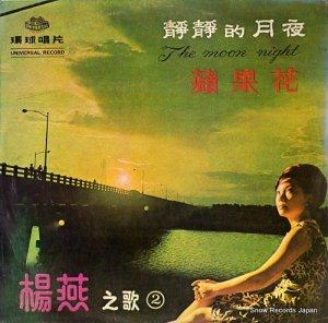 楊燕 - 静静的月夜 - ULP-5061