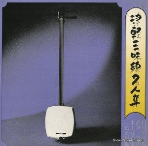 V/A - 津軽三味線名人集 - SKM111