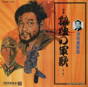 浪花家辰造 - 孤独の軍歌(上・下) - NL-2543