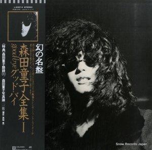 森田童子 - グッド・バイ - L-6301A