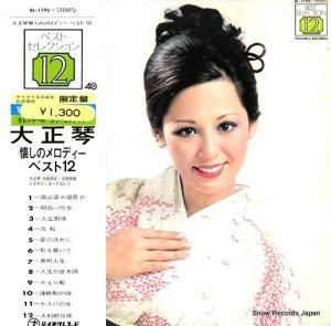 吉岡錦正・吉岡錦英 - 大正琴/懐かしのメロディーベスト12 - BL-1195