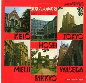 V/A - 東京六大学の歌 - ALS-4327