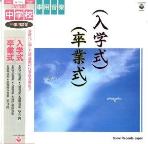 V/A - 中学校行事用音楽「入学式」「卒業式」 - EZ-7217-8