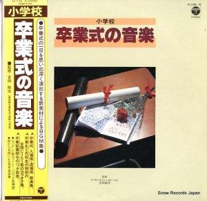 V/A - 小学校・卒業式の音楽 - EZ-7169-70