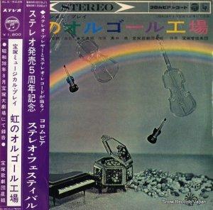 宝塚歌劇団星組 - 虹のオルゴール工場 - ALS-5025