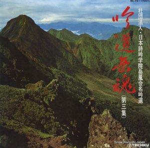 V/A - 吟道岳魂(第3集) - NC-75