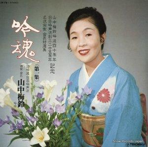 山中梅鈴 - 吟魂(第1集) - 54-78