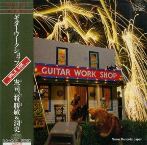 V/A - ギター・ワークショップ2・ライブ - FLD-10011